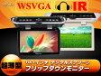 期間限定!日本車向け10.1インチ超薄型WSVGAフリップダウンモニター2色 タッチボタン IRヘッドホン対応 フリップダウン モニター EONON (L0121M)【一年保証】【RCP】HB