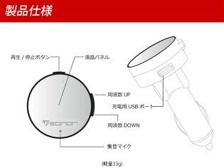 BluetoothFMトランスミッター高音質ワイヤレスハンズフリー音楽通話USB充電ポート搭載12-24V車対応EONON(B0001)【一年保証】【RCP】【あす楽対応】
