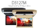 DVDプレーヤー内蔵 車載10.1インチWSVGA液晶フリップダウンモニター2色 EONON (D3127M) 【一年保証】【RCP】【あす楽】HB