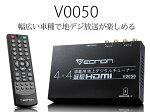 (V0016)【一年保証】車載用4×4高感度地デジチューナーワンセグ&フルセグ自動切換機能放送エリア自動切換対応DC12/24V対応EONON