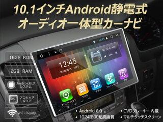 新発売!10.1インチ アンドロイド 2DIN Android6.0 オーディオ一体型カーナビ 4コア 16GROM 2GRAM全画面シェア 超高画質 DVDプ...