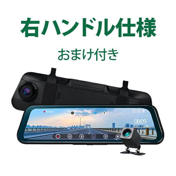 ドライブレコーダー前後ミラー全面タッチパネル2カメラドライブレコーダー前後ミラー2カメラ広角ミラー型ドライブレコーダー前後カメラ