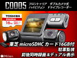 2カメラ ドライブレコーダー 駐車監視 前後同時録画可能 東芝16GBmicroSD付属 ドライブレコーダーHD 動体検知 340°回転可能 常時録画 EONON (C0005)【一年保証】【RCP】【あす楽対応】