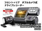 新春特売!2カメラ ドライブレコーダー 駐車監視 前後同時録画可能 TOSHIBA microSDHC 16GBカード付 ドライブレコーダーHD 動体検知 340°回転可能 常時録画 EONON (C0005)【一年保証】【RCP】