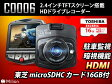 大特価セール!ドライブレコーダー 駐車監視 ナイトライト内蔵 TOSHIBA 東芝16GBmicroSD付属 常時録画 ドライブレコーダー HDMI ディスプレイ搭載 720pHD 高画質 EONON (C0006)【一年保証】【RCP】