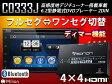 フルセグ搭載静電式DVDプレーヤー 2DIN 地デジチューナー4×4 WVGA液晶 高音質 高画質(C0333J) EONON【一年保証】