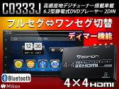 便利なセット!フルセグ搭載静電式DVDプレーヤー 2DIN 地デジチューナー4×4 WVGA液晶 高音質 高画質(C0333J) EONON【一年保証】【あす楽対応】