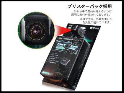 【カーナビ同時購入者限定】バックカメラ防水CMD角型角度調整車載用バックカメラ42万画素数高画質広角170°EONON(A0119N)【6ヶ月保証】【RCP】HB