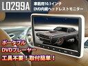 【同時2台ご購入の方限定!IRヘッドホン2個プレゼント!】10.1インチ DVDプレーヤー 後部座席 ヘッドレストモニター HDMI ポータブル DVDプレーヤー 車載 モニター リアモニター iPhone スマートフォン EONON (L0299A)【一年保証】【RCP】HB【あす楽】