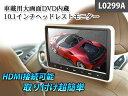 DVDプレーヤー TV 車載用 後部座席 10.1インチ ヘッドレストモニター HDMI ポータブル DVDプレーヤー 車載 モニター リアモニター iPhon...