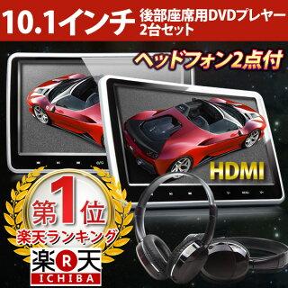 2台!IRヘッドホン2個付属!10.1インチ DVDプレーヤー 車載用 後部座席 ヘッドレストモニター HDMI ポータブル DVDプレーヤー 車載 モニター ...