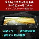 【新発売】デジタルインナーミラー リアカメラミラー バックビ...