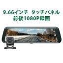 【レビュー投稿保証期間延長】2カメラドライブレコーダー 前後...