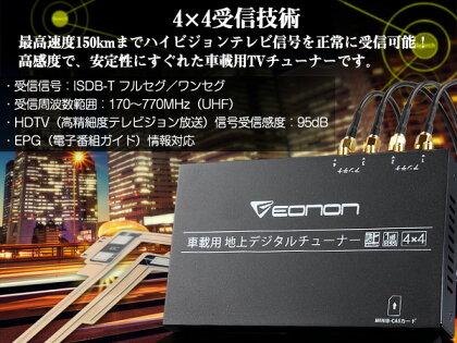 お買得セット!4×4地デジチューナー+静電式タッチパネルDVDプレーヤー+LED搭載バックカメラEONON(C0334J)【一年保証】【RCP】