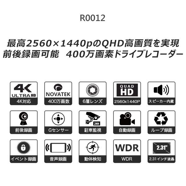 【400万画素&2K対応】ドライブレコーダー車載カメラ高画質ドラレコドライブレコーダー駐車監視動体検知WDR対応Gセンサー2カメラ前後カメラ小型EONON(R0012)【一ヶ月保証】【RCP】HB