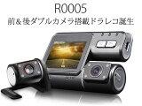 大人気!2カメラ ドライブレコーダー 2カメラ 駐車監視 前後同時録画可能 ドライブレコーダーHD 動体検知 340°回転可能 常時録画 EONON (R0005)【一年保証】【RCP】HB