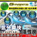 高性能 エアコンフィルター&純正カバーセット LA-SC9102&88...