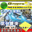 【あす楽】エアコンフィルター 日産 ノート LA-C208 (エアコン...