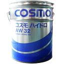 【楽天カード&2エントリーで8倍】【2缶セット】コスモ ハイド...
