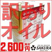 【訳あり】 エンジン オイル SN 0W-20 (100% 化学合成油) 4L缶 / 格安 激安 エンジンオイル