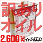 【訳あり】 エンジン オイル SN 5W-30 (100% 化学合成油) 4L缶 / 格安 激安 エンジンオイル