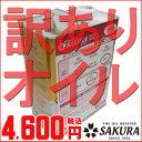 【訳あり】 オイル缶 ディーゼル エンジン オイル DL?1 5W?30 (セミ化学合成油) 4L×2缶セット / 格安 激安 エンジンオイル