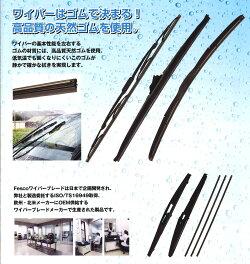 撥水シリコンデザインワイパー(左右セット)FESCODS-6535650mm350mm