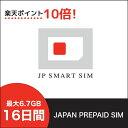【Docomo回線】16日間 最大6.7GB利用可能 プリペイドSIM LTE対応 テレワーク 在宅...