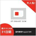 【Docomo回線】 31日間 最大10.2GB利用可能 プ...
