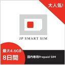 8日間 最大4.6GB利用可能 プリペイド Docomo回線 送料無料 Prepaid SIM card 大容量 LTE対応 テレワーク 在宅勤務 使い捨てSIM データリチャージ可能 利用期限延長可能【DXHUB】・・・