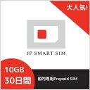 30日間 10GB プリペイド Docomo回線 送料無料 Prepaid SIM card 大容量 LTE対応 テレワーク 在宅勤務 使い捨てSIM データリチャージ可能 利用期限延長可能【DXHUB】・・・