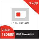 180日間 20GB プリペイド Docomo回線 送料無料 Prepaid SIM card 大容量 LTE対応 テレワーク 在宅勤務 使い捨てSIM データリチャージ可能 利用期限延長可能【DXHUB】・・・
