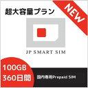 365日間 100GB プリペイド Docomo回線 送料無料 Prepaid SIM card 大容量 一時帰国 隔離 最適 LTE対応 テレワーク 在宅勤務 使い捨てSIM データリチャージ可能 利用期限延長可能【DXHUB】・・・