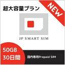 30日間 50GB プリペイド Docomo回線 送料無料 Prepaid SIM card 大容量 LTE対応 テレワーク 在宅勤務 使い捨てSIM データリチャージ可能 利用期限延長可能【DXHUB】・・・