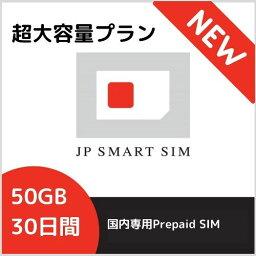 30日間 50GB プリペイド Docomo回線 送料無料 Prepaid SIM card 大容量 LTE対応 テレワーク 在宅勤務 使い捨てSIM データリチャージ可能 利用期限延長可能【DXHUB】