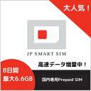 【2GB増量中】8日間 最大6.6GB利用可能 プリペイド Docomo回線 送料無料 Prepaid SIM card 大容量 LTE対応 テレワーク 在宅勤務 使い捨てSIM データリチャージ可能 利用期限延長可能【DXHUB】・・・