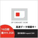 【2.5GB増量中】16日間 最大9.2GB利用可能 プリペイド Docomo回線 送料無料 Prepaid SIM card 大容量 一時帰国 隔離 最適 LTE対応 テレワーク 在宅勤務 使い捨てSIM データリチャージ可能 利用期限延長可能【DXHUB】・・・