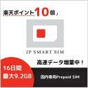 【楽天ポイント10倍実施中】【2.5GB増量中】16日間 最大9.2GB利用可能 プリペイド Docomo回線 送料無料 Prepaid SIM card 大容量 一時帰国 隔離 最適 LTE対応 テレワーク 在宅勤務 使い捨てSIM データリチャージ可能 利用期限延長可能【DXHUB】・・・