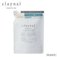 [公式]クレイナルclaynalスムーススパクレイシャンプートリートメント詰替え用ヘッドスパアミノ酸泥ダメージケアノンシリコン弱酸性オーガニックメディシンボトルボタニカル日本製