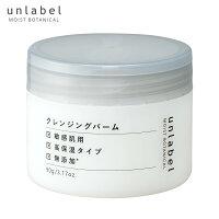 アンレーベルモイストボタニカルクレンジングバーム90gメイク落とし洗顔毛穴角質マッサージunlabel日本製スキンケア高保湿