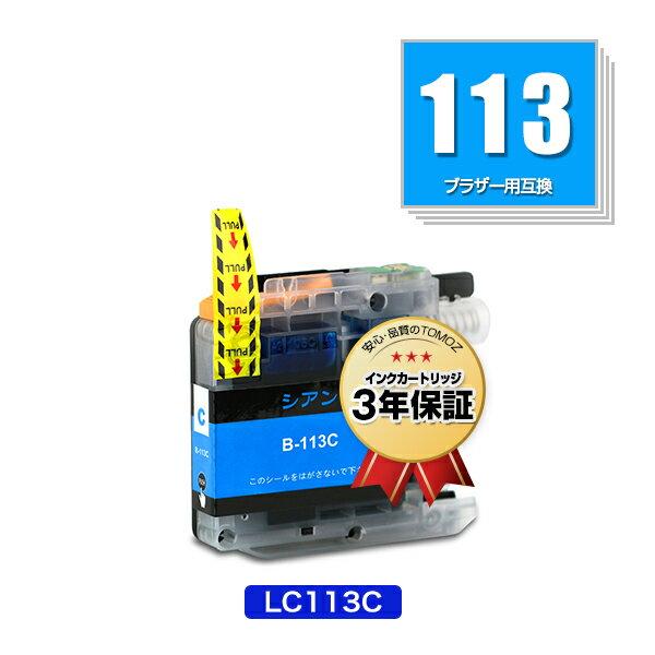 リピート歓迎 LC113C シアン 単品 ブラザー 用 互換 インク メール便 送料無料 あす楽 対応 (LC119 LC117 LC115 LC113 LC115C LC119/115-4PK LC117/115-4PK LC113-4PK MFC-J6973CDW LC 113 MFC-J6970CDW MFC-J6573CDW MFC-J4910CDW MFC-J6570CDW MFC-J6770CDW)