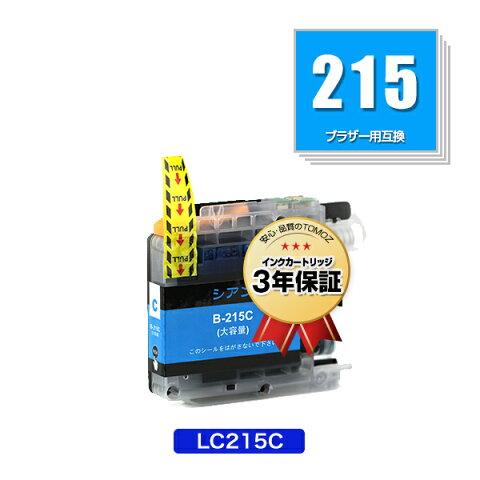リピート歓迎 LC215C (LC213Cの大容量) シアン 単品 ブラザー 用 互換 インク メール便 送料無料 あす楽 対応 (LC217 LC215 LC213 LC213C LC217/215-4PK LC213-4PK DCP-J4225N LC 215 DCP-J4220N MFC-J4725N MFC-J4720N MFC-J5720CDW MFC-J5620CDW MFC-J5820DN DCPJ4225N)