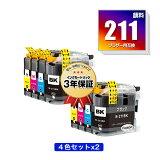 LC211-4PK 顔料 お得な4色セット×2 ブラザー 用 互換 インク メール便 送料無料 あす楽 対応 (LC211 LC211BK LC211C LC211M LC211Y DCP-J567N DCP-J562N MFC-J907DN DCP-J963N DCP-J968N MFC-J837DN MFC-J737DN DCP-J767N MFC-J737DWN MFC-J997DN MFC-J730DN MFC-J830DN)