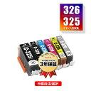 BCI-326+325/6MP 6個自由選択 キヤノン 用 互換 インク メール便 送料無料 あす楽 対応 (BCI-325 BCI-326 BCI-325BK BCI-326BK BCI-326C BCI-326M BCI-326Y BCI-326GY BCI 325 BCI 326 BCI325BK BCI326BK BCI326C BCI326M BCI326Y BCI326GY PIXUS MG6230 PIXUS MG6130)