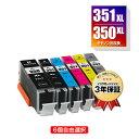 ●期間限定!BCI-351XL+350XL/6MP 大容量 6個自由選択 キヤノン 用 互換 インク メール便 送料無料 あす楽 対応 (BCI-350XL BCI-351XL BCI-350 BCI-351 BCI-351+350/6MP BCI-350XLBK BCI-351XLBK BCI-351XLC BCI-351XLM BCI-351XLY BCI-351XLGY BCI 350XL 351XL BCI 350 351)