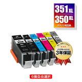 BCI-351XL+350XL/6MP 大容量 6個自由選択 キヤノン 用 互換 インク メール便 送料無料 あす楽 対応 (BCI-350XL BCI-351XL BCI-350 BCI-351 BCI-351+350/6MP BCI-350XLBK BCI-351XLBK BCI-351XLC BCI-351XLM BCI-351XLY BCI-351XLGY BCI 350XL 351XL BCI 350 351 BCI350XLBK)