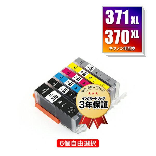 BCI-371XL+370XL/6MP 大容量 6個自由選択 キヤノン 用 互換 インク メール便 送料無料 あす楽 対応 (BCI-370XL BCI-371XL BCI-370 BCI-371 BCI-370XLBK BCI-371XLBK BCI-371XLC BCI-371XLM BCI-371XLY BCI-371XLGY BCI 370XL 371XL BCI 370 371 BCI370XLBK BCI371XLBK)