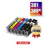 BCI-381+380XL/6MP 6本自由選択 キヤノン 用 互換 インク メール便 送料無料 あす楽 対応 (BCI-380XL BCI-381XL BCI-380 BCI-380XLBK BCI-381BK BCI-381C BCI-381M BCI-381Y BCI-381GY BCI-381+380/6MP BCI 380 381 BCI380XLBK BCI381BK BCI381C BCI381M BCI381Y BCI381GY)