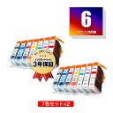 メール便送料無料!BCI-6BK BCI-6C BCI-6M BCI-6Y BCI-6PC BCI-6PM BCI-6R お得な7色セット×2 キヤノン...