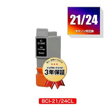 ★送料無料★ 1円3個まで リピート歓迎 キヤノンプリンター用互換インクBCI-21/24CL【残量表示機能付】(BCI-21 BCI-24 BCI-21CL BCI-24CL BCI-21COLOR BCI-24CLR PIXUS iP2000 PIXUS iP1500 PIXUS 475PD PIXUS 470PD PIXUS 455i)